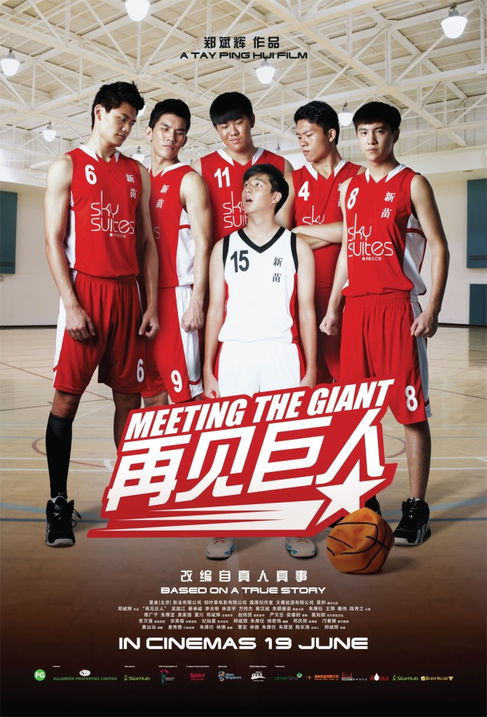 Meeting The Giant Regular Poster Final_S