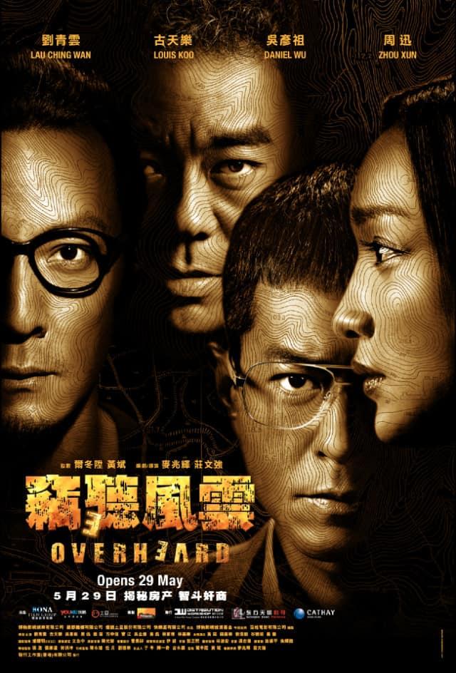 OVERHEARD 3 (窃听风云3)