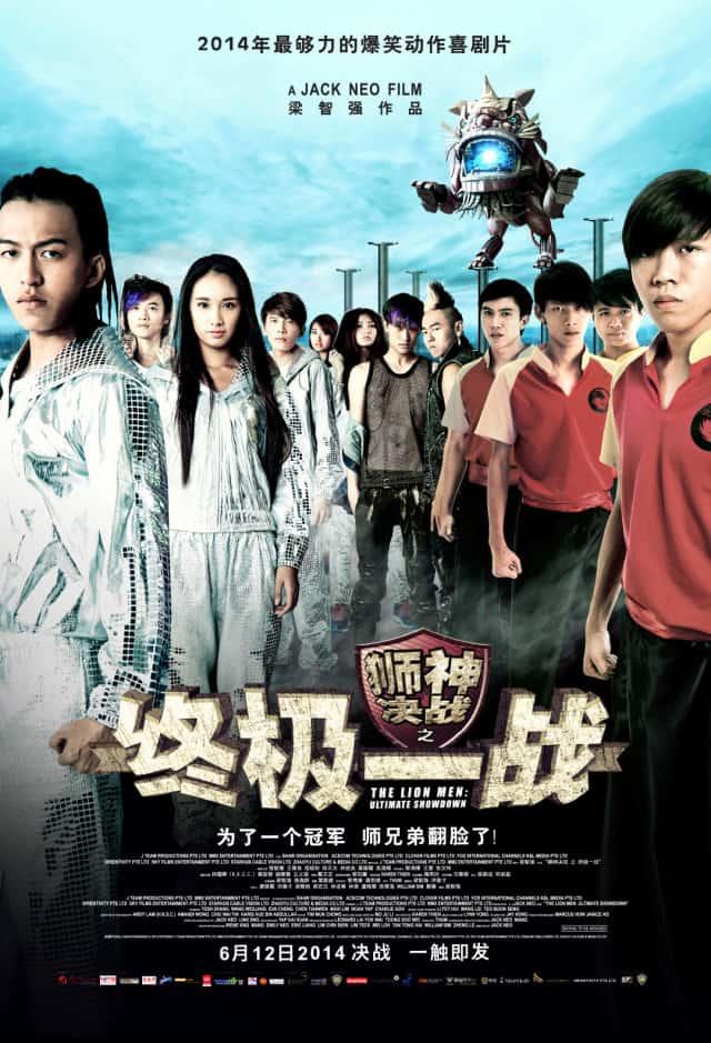 THE LION MEN: ULTIMATE SHOWDOWN (狮神决战之终极一战) (2014)