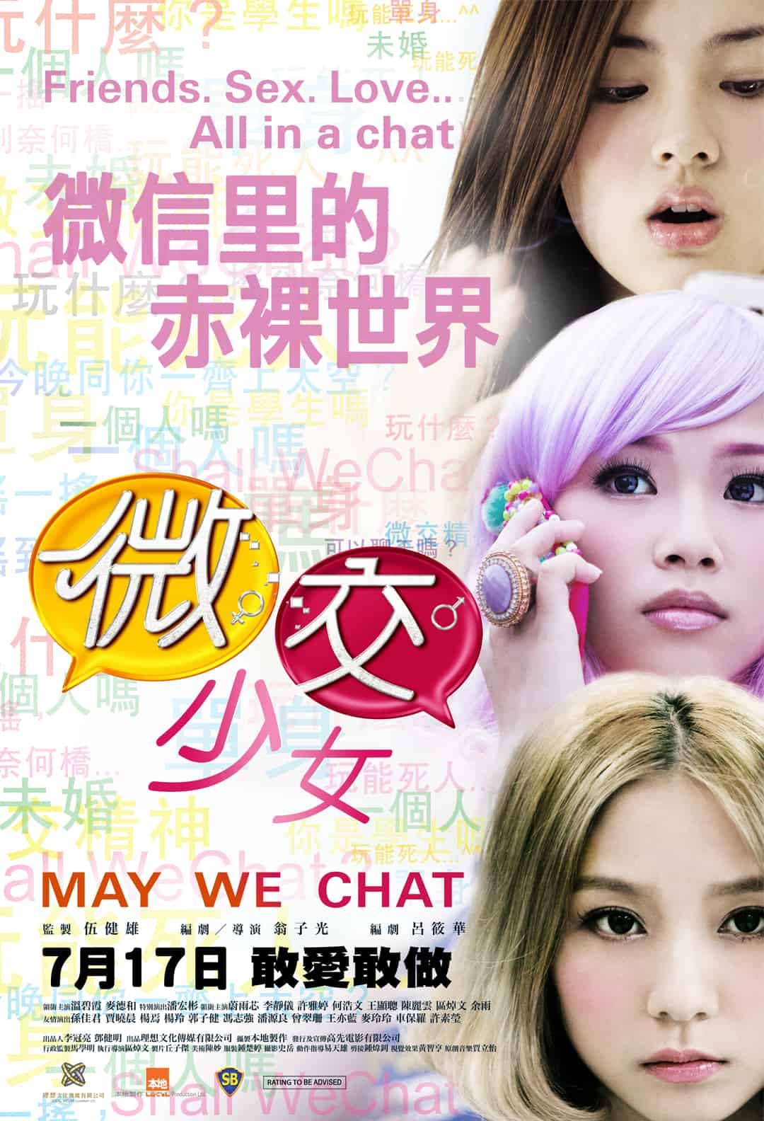 MAY WE CHAT (微交少女) – Review