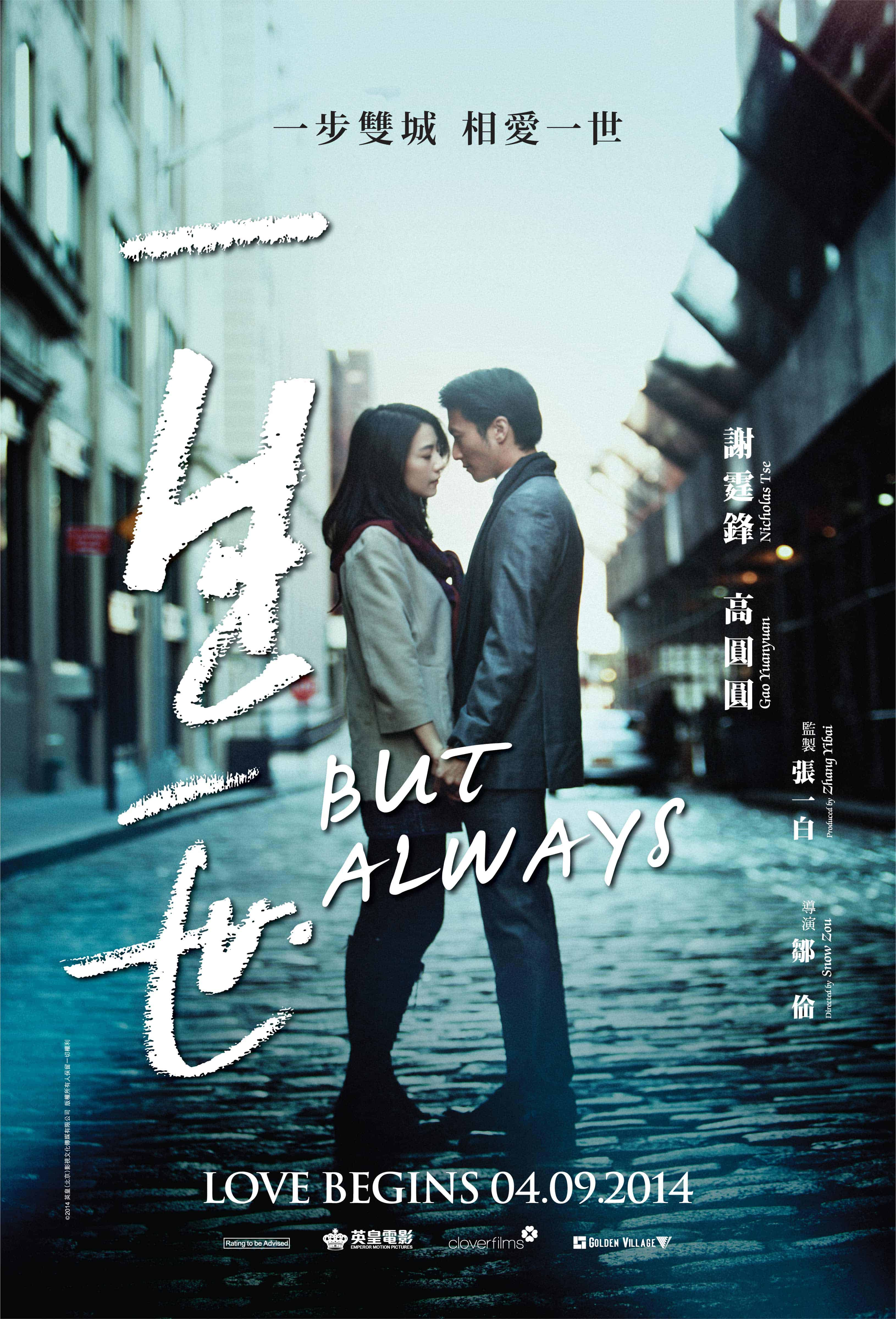 BUT ALWAYS (一生一世) – Review