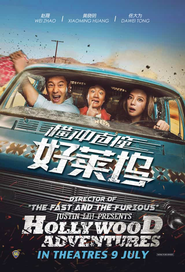 Hollywood Adventures (横冲直撞好莱坞) – Review