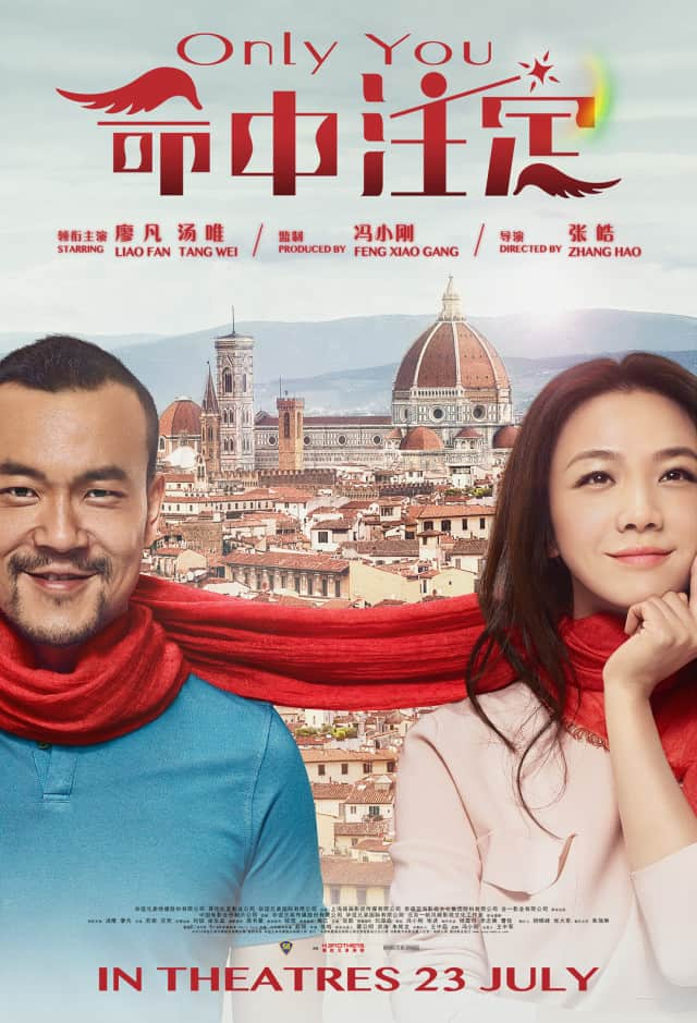 Only You (命中注定) – Review
