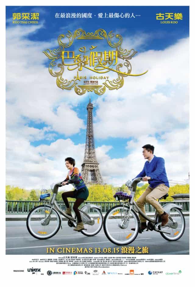 Paris Holiday (巴黎假期) – Review