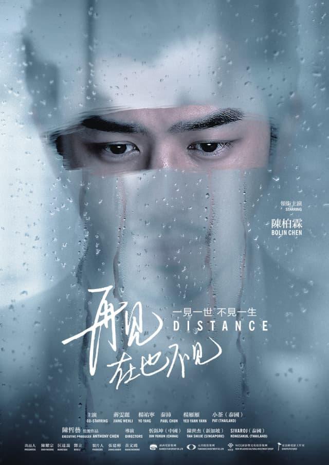 Distance Poster 20 Aug 2015b