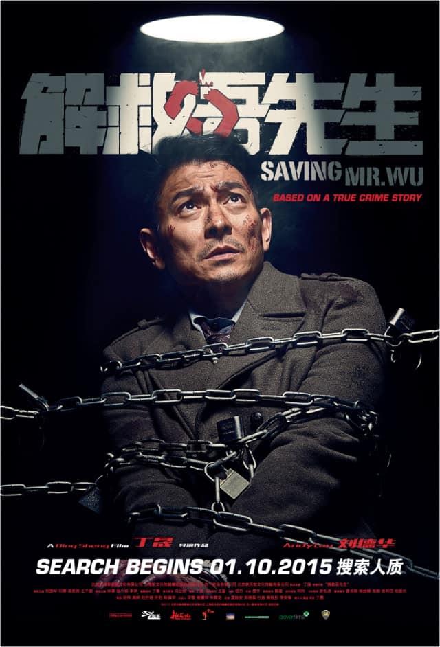 Saving Mr. Wu (解救吾先生 ) – Review