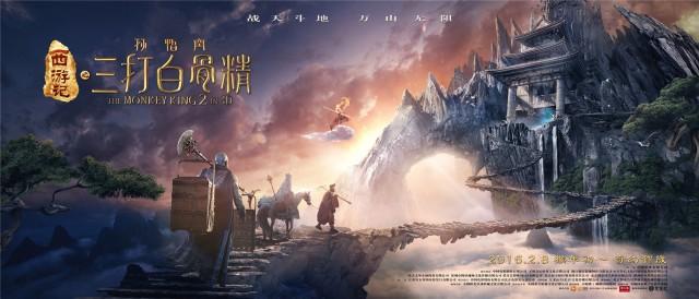 Watch: 'The Monkey King 2' (西游记之孙悟空三打白骨精) Trailer