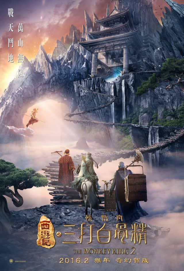 The Monkey King 2 - teaser poster