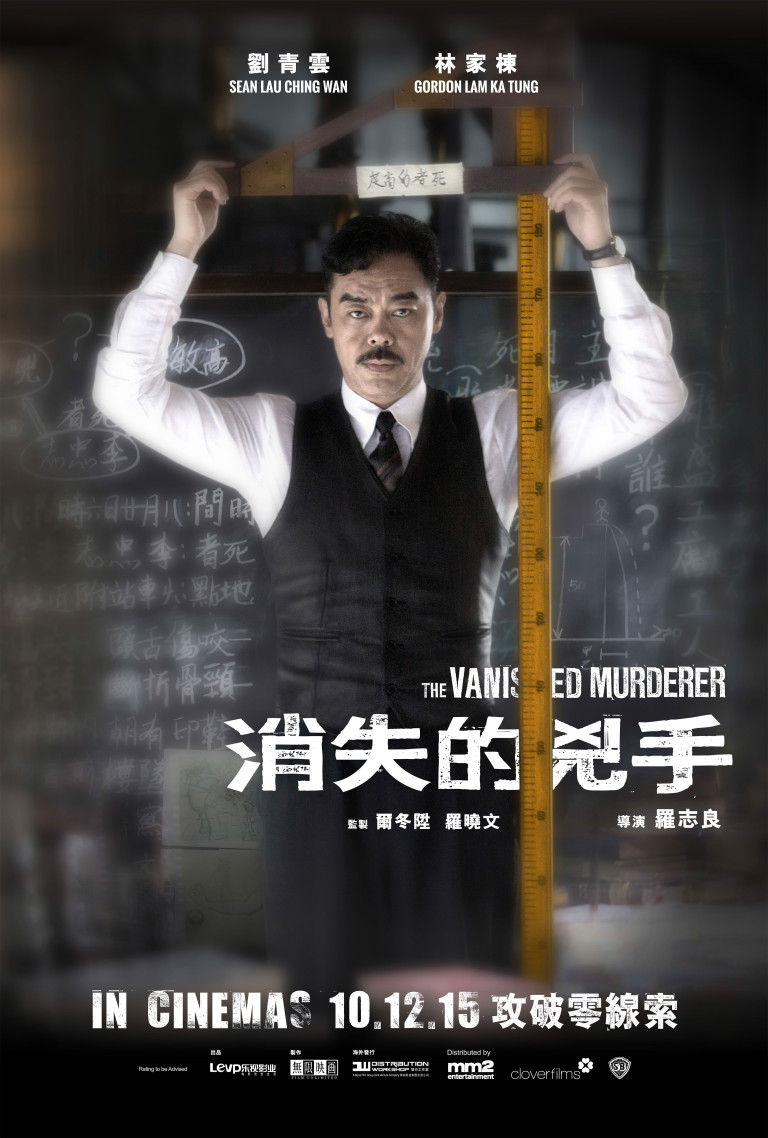 The Vanished Murderer (消失的凶手) – Review