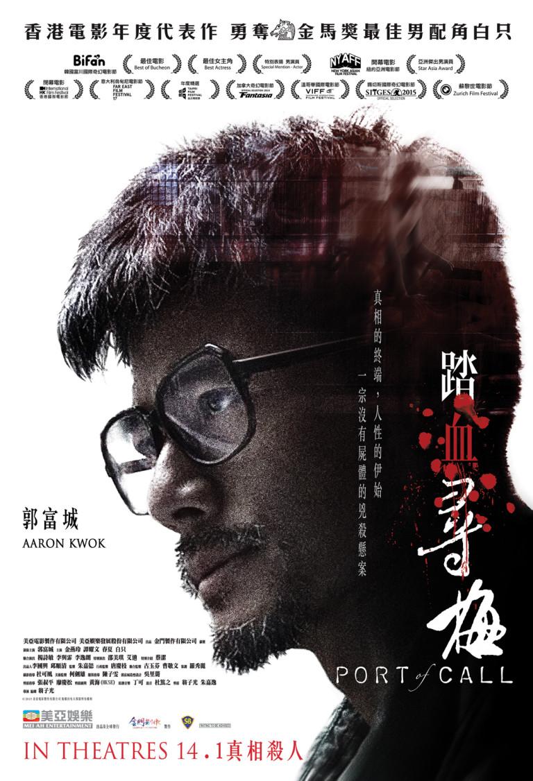 Port of Call (踏血寻梅 ) – Review