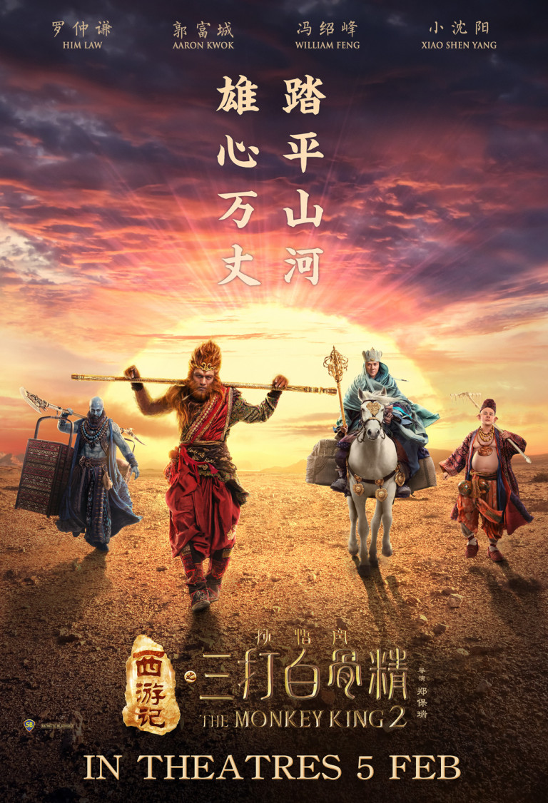 The Monkey King 2 (西游记之孙悟空三打白骨精) – Review