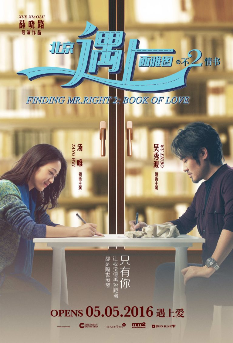 Finding Mr. Right 2: Book Of Love (北京遇上西雅图之不二情书) – Review