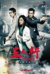 Three (三人行) – Review