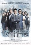 Cold War 2 (寒战2) – Review
