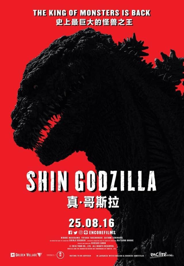 Shin Godzilla (シン・ゴジラ) – Review