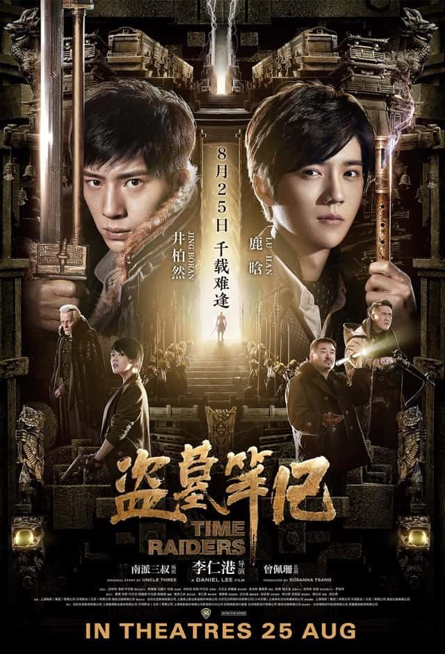 Time Raiders (盗墓笔记) – Review
