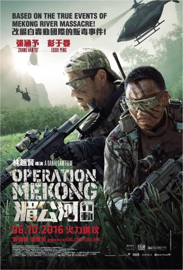 Operation Mekong (湄公河行動) – Review
