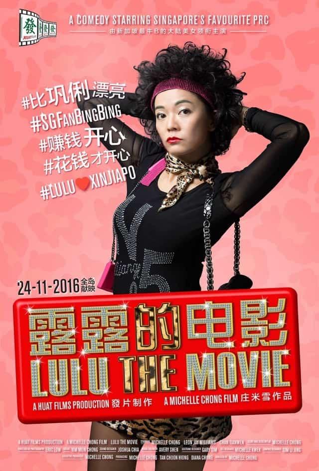 Lulu the Movie (露露的电影) (2016) – Review