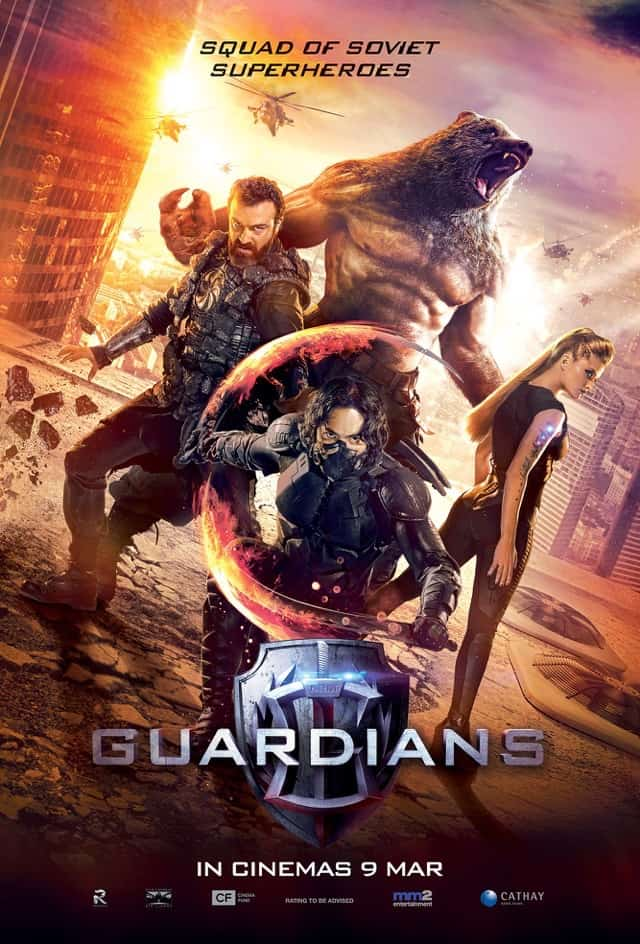 Guardians (Защитники) – Review