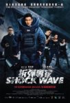 Shock Wave (拆彈專家) (2017) – Review