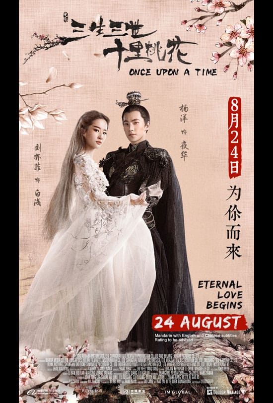 Once Upon A Time (三生三世十里桃花) – Review