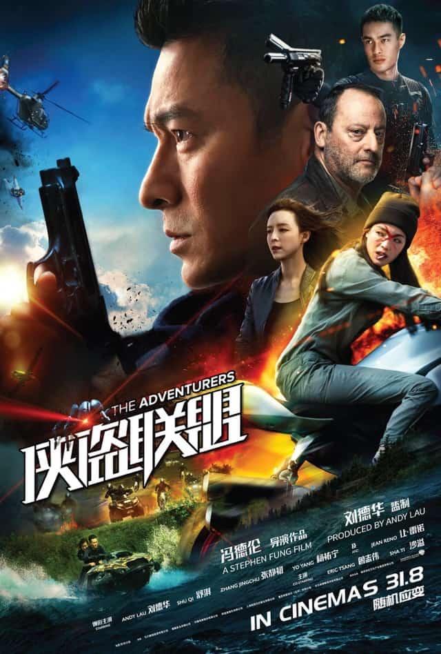The Adventurers (侠盗联盟) (2017) – Review