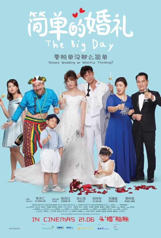 The Big Day (简单的婚礼) (2018) – Review