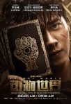 Animal World (动物世界) (2018) – Review