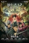 Detective Dee: The Four Heavenly Kings (狄仁杰之四大天王) (2018) – Review