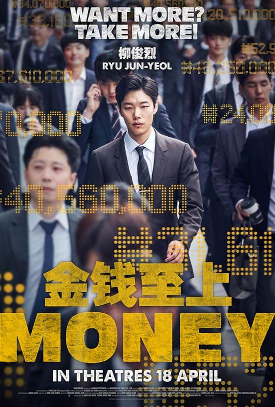 Money (돈) (2019) – Review
