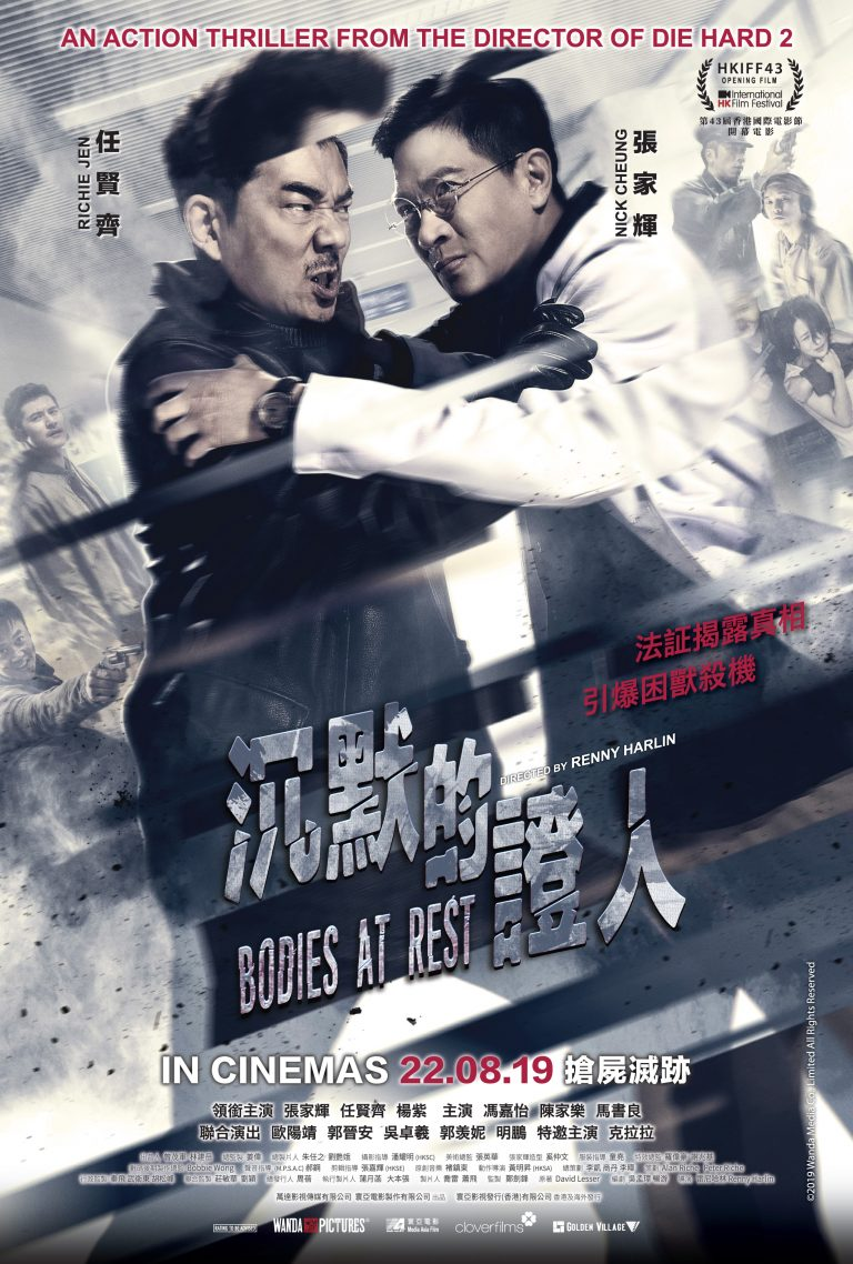 Bodies At Rest (沉默的证人) (2019) – Review