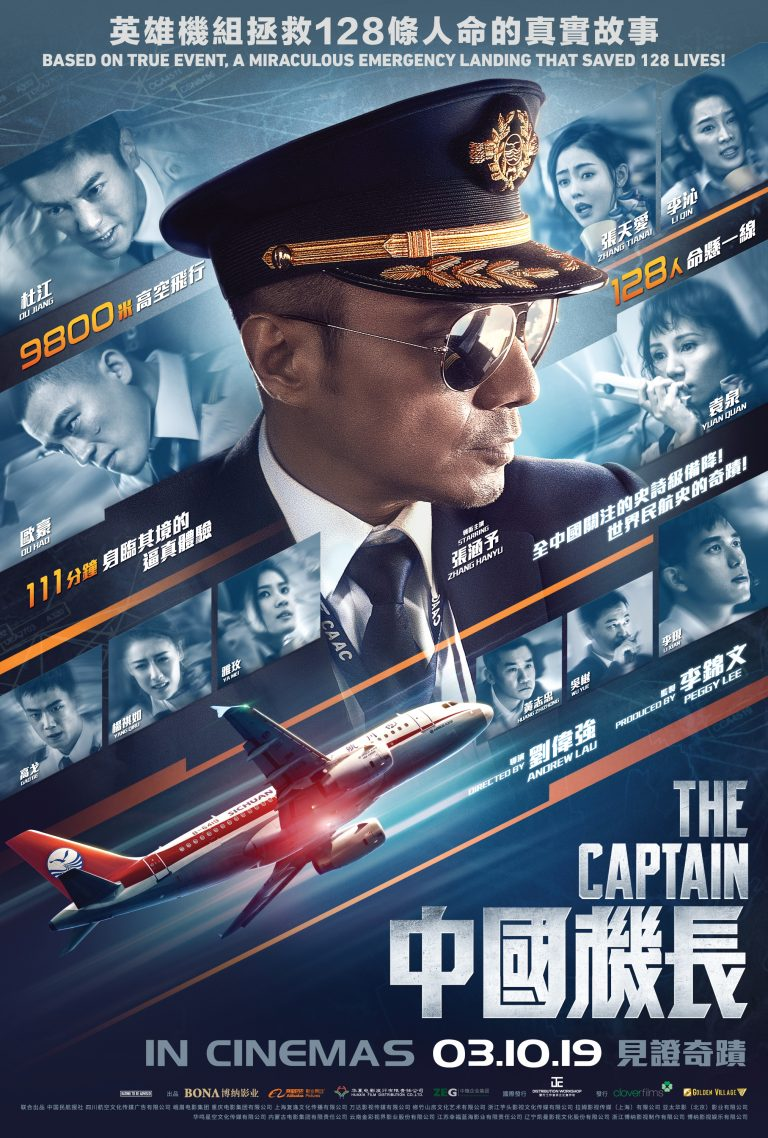 The Captain (中国机长) (2019) – Review