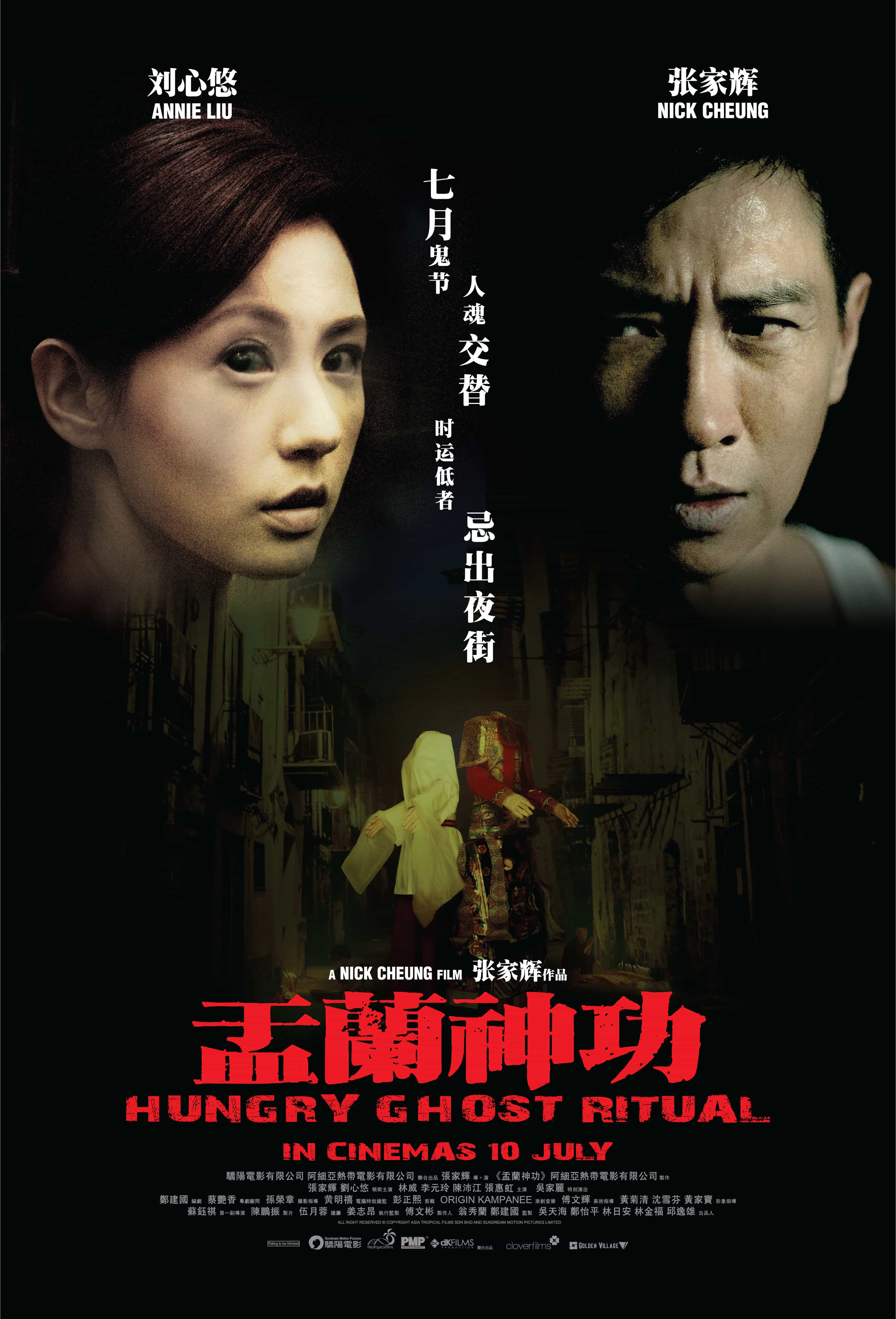 HUNGRY GHOST RITUAL (盂兰神功) – Review