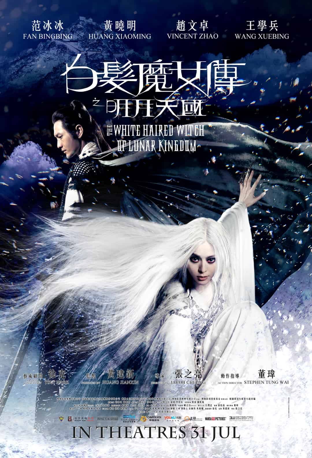 THE WHITE HAIRED WITCH OF LUNAR KINGDOM (白发魔女传之明月天国) – Review