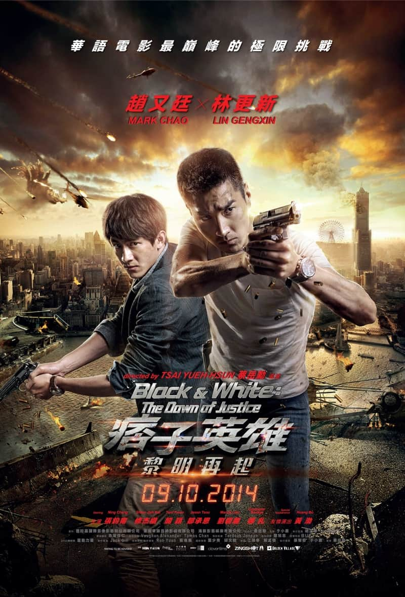 Black And White: The Dawn Of Justice (痞子英雄: 黎明升起 ) – Review