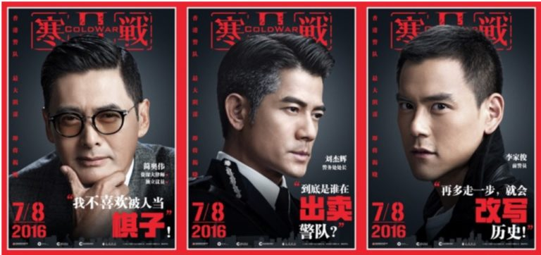 Chow Yun Fat, Aaron Kwok and Eddie Peng to bring 'Cold War 2' to Singapore