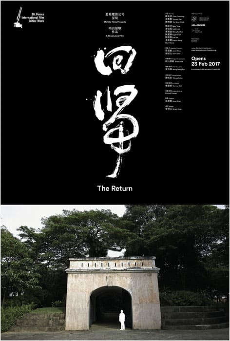 The Return (回归) – Review