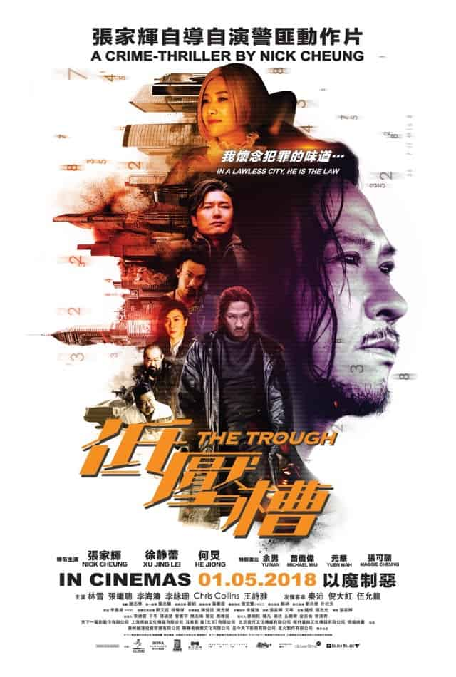 The Trough (低压槽) (2018) – Review