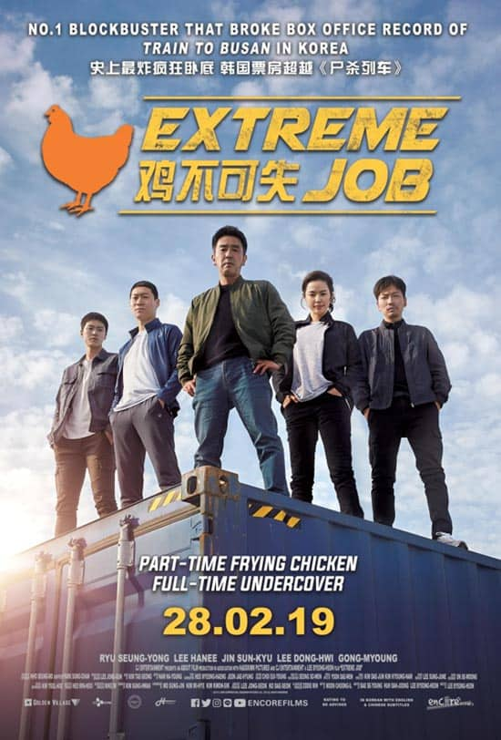 Extreme Job (극한직업) (2019) – Review