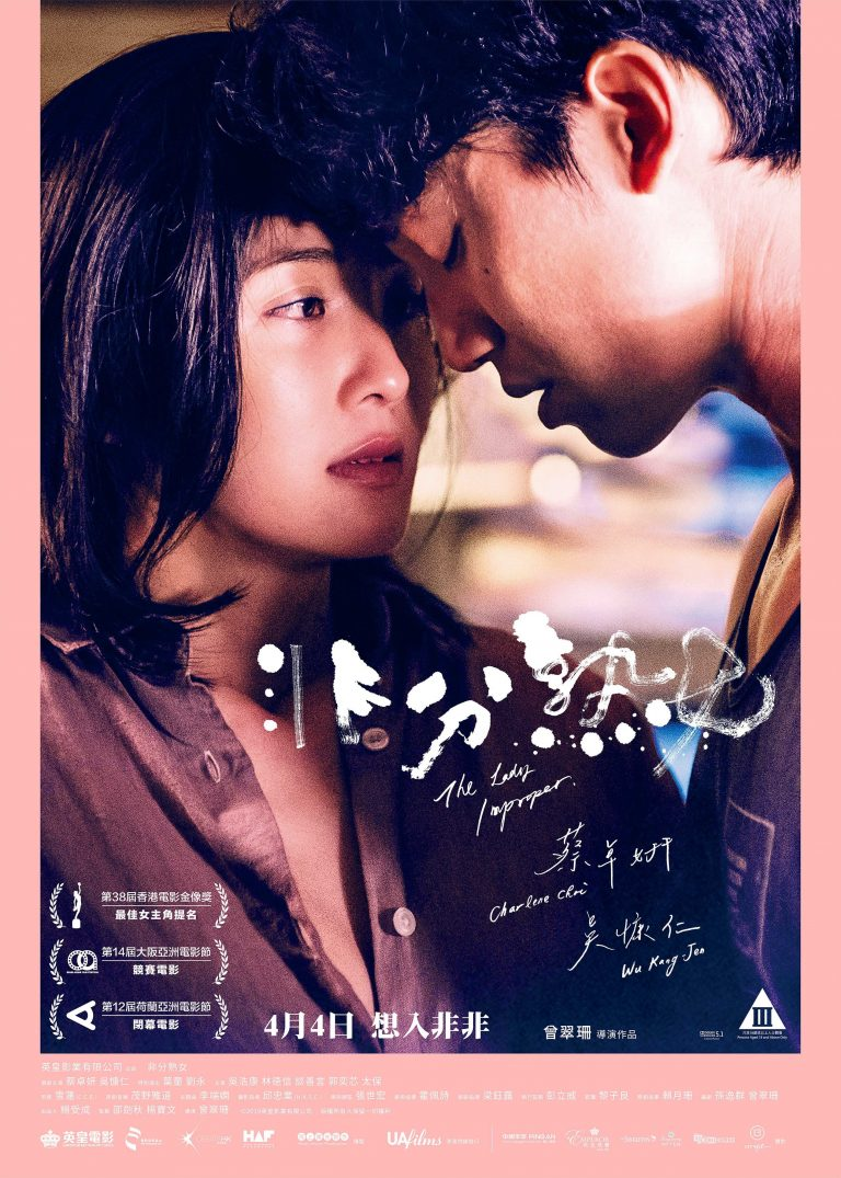 The Lady Improper (非分熟女) (2019) – Review